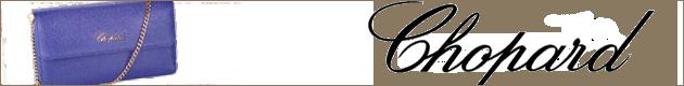 chopard-accessori