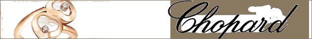 chopard-gioielli